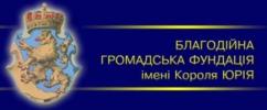 Благодійна громадська фундація імені Короля Юрія